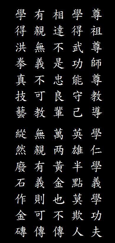 Poeme de wong Fei Hung